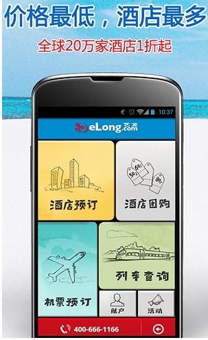 艺龙旅行for Android V7.2.0 简体中文官方安装版截图0