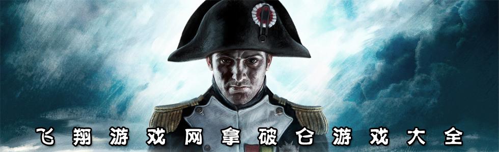 拿破仑游戏下载_关于拿破仑的游戏大全