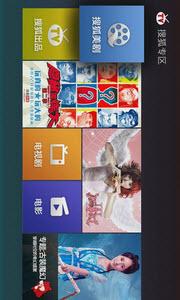 泰捷视频tv版v4.0.0 官方安卓版截图0