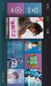 泰捷视频tv版v4.0.0 官方安卓版截图2
