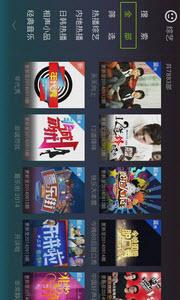 泰捷视频tv版v4.0.0 官方安卓版截图3