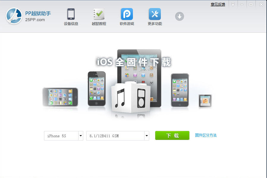 PP越狱助手 for Macv2.0 中文官方安装版截图0