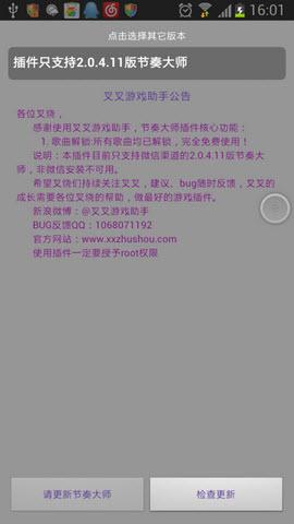 叉叉助手安卓版V2.0.5官方最新版截图0