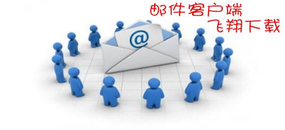 邮件客户端哪个好_邮件客户端软件下载
