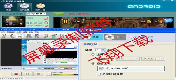 屏幕录制软件
