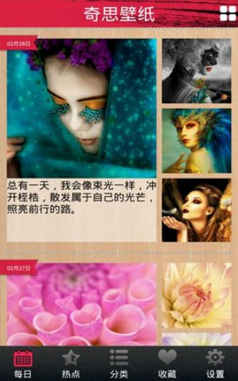 奇思壁纸安卓版V3.3.9官方最新版截图1