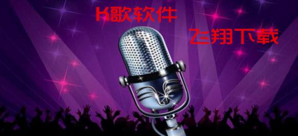 K歌软件哪个好_K歌软件排行榜