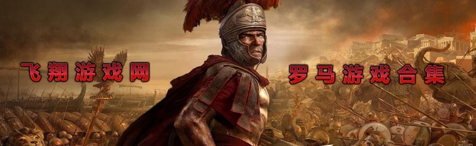 罗马题材游戏