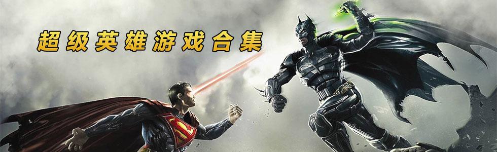超级英雄游戏_超级英雄游戏大全_超级英雄游戏下载