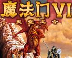 魔法门6:天堂之令中文版