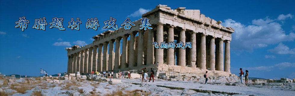 希腊题材游戏
