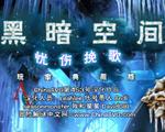 黑暗空间4:忧伤挽歌中文典藏版