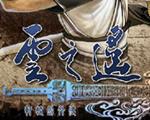 轩辕剑5外传云之遥中文版