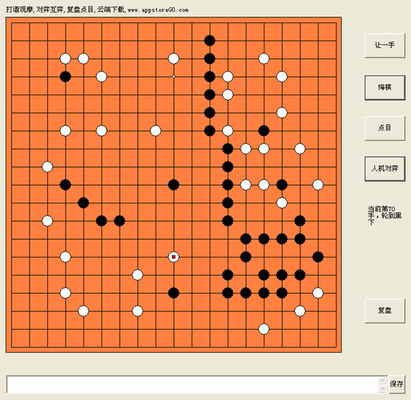围棋游戏单机版截图0