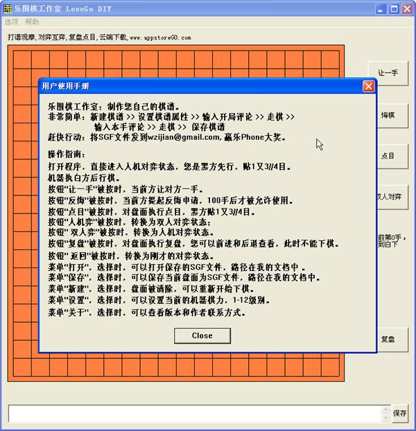 围棋游戏单机版截图2