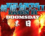 钢铁雄心2末日战役中文版