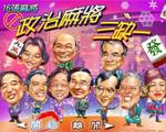 政治麻将三缺一中文版