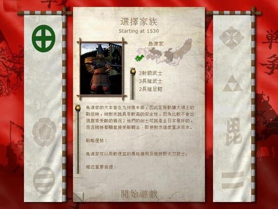幕府将军:黄金战神截图0