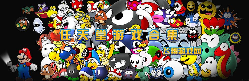 任天堂游戏_任天堂游戏排行_任天堂游戏下载