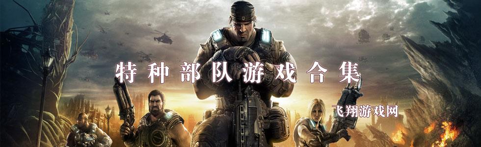 特种部队游戏_特种部队单机游戏_特种部队游戏下载