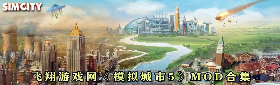 模拟城市5MOD合集