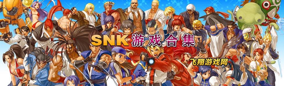 SNK游戏_SNK格斗游戏_SNK游戏下载
