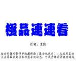 极品连连看中文版