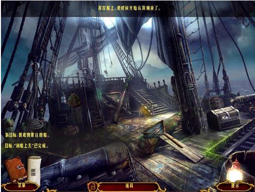 暗遁:无人登船截图2
