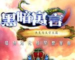 黑暗寓言6:杰克�c天空王��中文典藏版