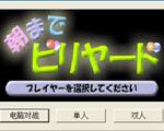 经典台球游戏中文版