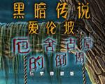 黑暗传说6:爱伦坡之厄榭府的倒塌中文版