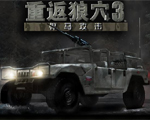 悍马攻击(Humvee Assault)中文版