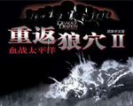 重返狼穴2:血战太平洋中文版