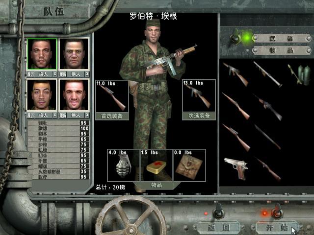 重返狼穴2:血战太平洋截图1
