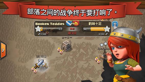 部落冲突v7.200.12截图0
