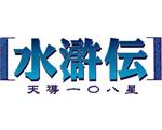 水浒传:天导108星中文版