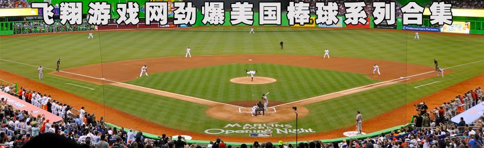 劲爆美国棒球