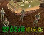 野战排中文版