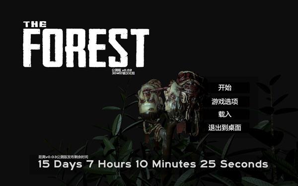 迷失森林截图0