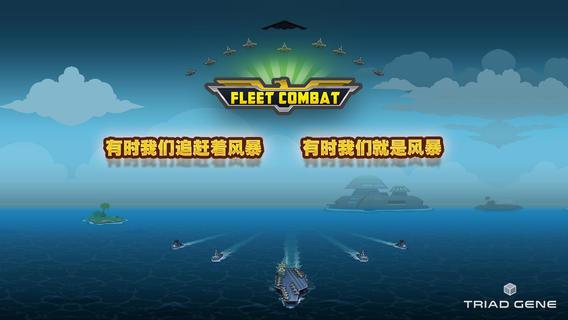 舰队大作战v1.5截图0