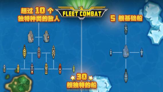 舰队大作战v1.5截图2