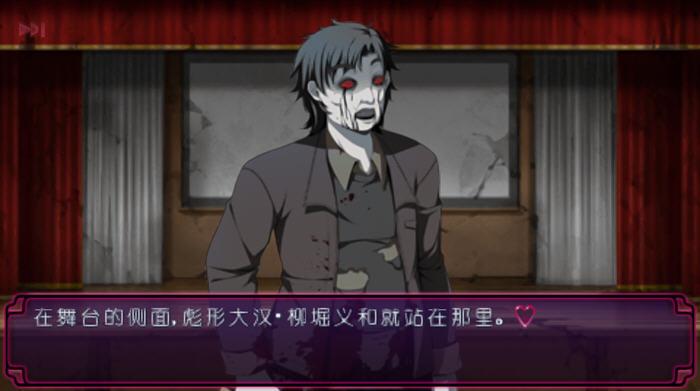 尸体派对:幸子的恋爱游戏2U截图2