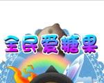 全民爱糖果中文版