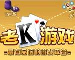老K游戏4.0.843正式版