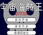 宇宙海贼王中文版