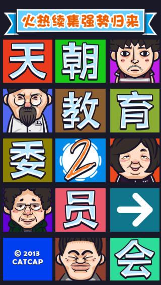 天朝教育委员会21.2版截图0