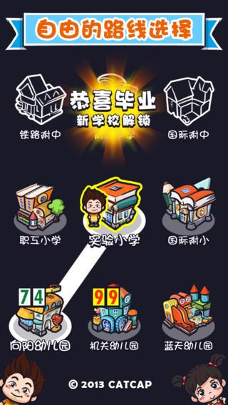 天朝教育委员会21.2版截图1