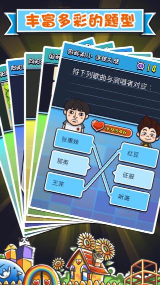 天朝教育委员会21.2版截图2