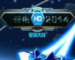 雷电2014 4.3