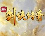 新剑侠传奇2.0版更新包补丁